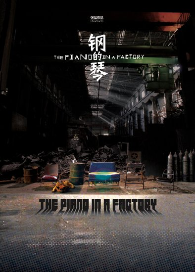 Movie review: Piano in a Factory